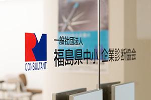 福島信用金庫様との包括的業務提携の締結について