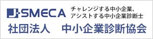J-SMECA 中小企業診断協会